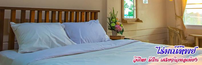 เตียงเดี่ยว ไร่มณีทิพย์